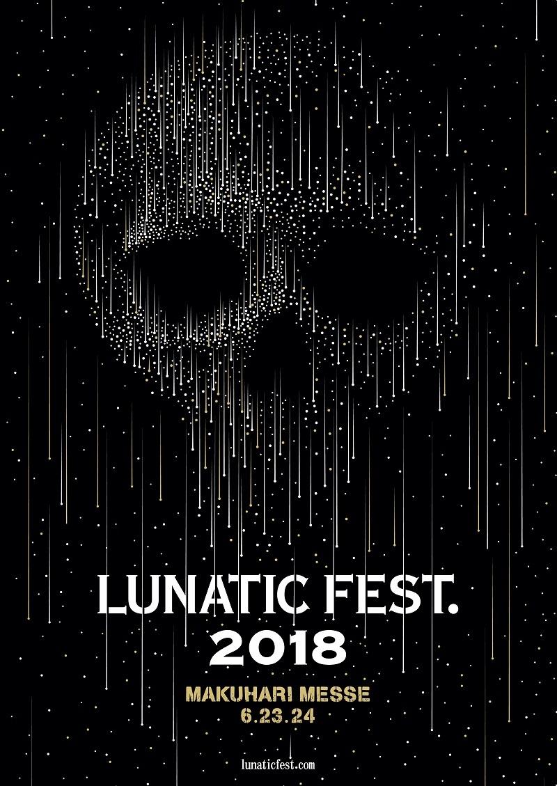 LUNATICFEST2018ロゴ