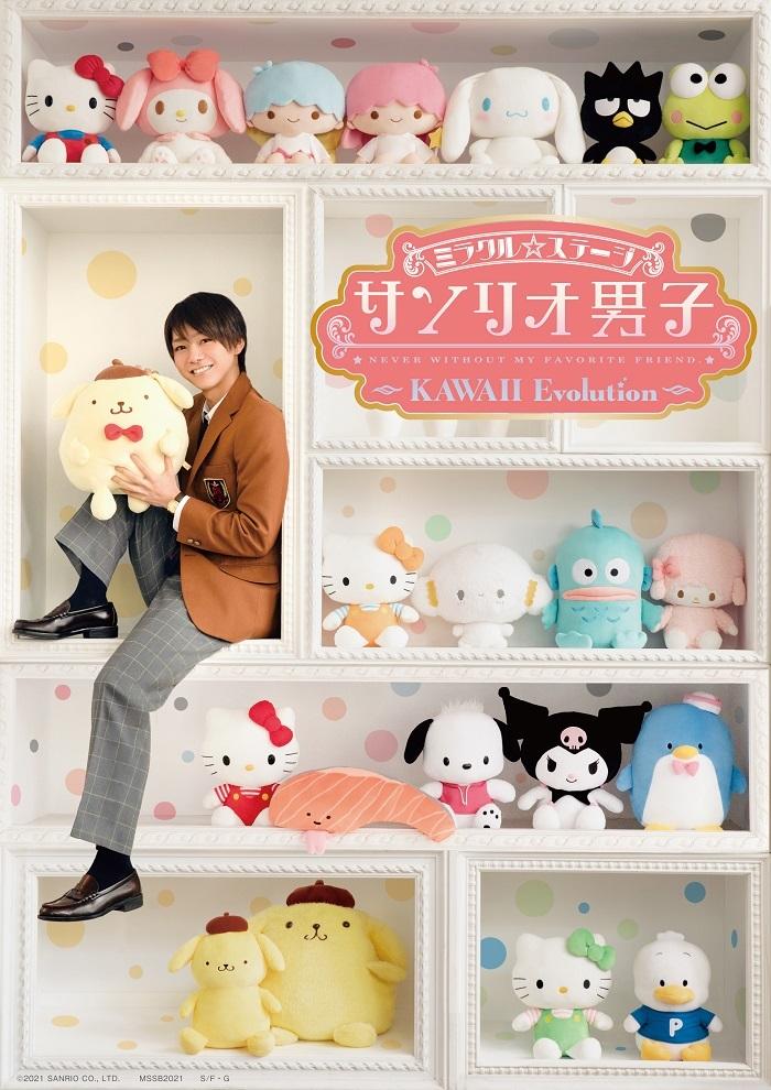 (C)2021 SANRIO CO., LTD. ミラクル☆ステージ『サンリオ男子』製作委員会 2021 S/F・G