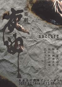 横内謙介の戯曲『夜曲 放火魔ツトムの優しい夜』が音楽劇に生まれ変わる