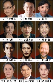 堤真一、石丸幹二、溝端淳平らが出演 『十二人の怒れる男』が11年ぶりにシアターコクーンで上演決定