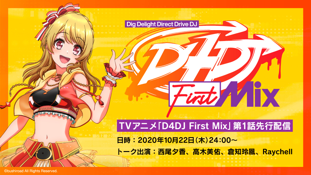 『D4DJ First Mix』本日YouTubeで第1話を先行配信  (C)bushiroad All Rights Reserved. (C) Donuts Co. Ltd. All rights reserved.