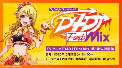 先行場面カット到着 TVアニメ『D4DJ First Mix』本日YouTubeで第1話を先行配信 ネットとTVで同時配信も決定