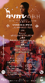 タソガレコーヒースタンド3rd anniversary party『タソガレの休日』にSIRUP、glitsmotel (HANG × 唾奇)ら11組
