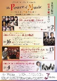 京都コンサートホールが「コロナに屈しない」をコンセプトに『The Power of Music〜いまこそ、音楽の力を〜』を開催、学生起用やU30割など若手支援も