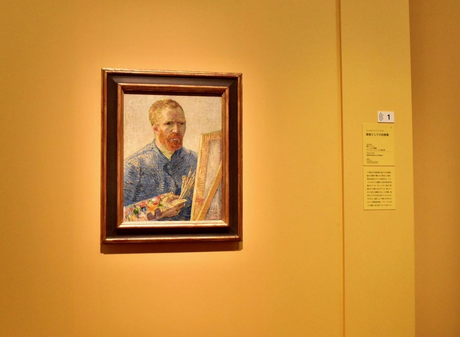フィンセント・ファン・ゴッホ 画家としての自画像 ファン・ゴッホ美術館(フィンセント・ファン・ゴッホ財団)
