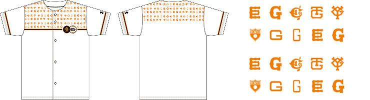 球団創設85周年を記念して作られた「歴代ロゴ入りユニフォームシャツ」
