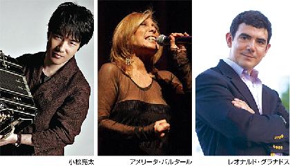 小松亮太 タンゴの歌 featuring バルタール&グラナドス