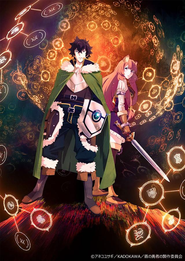 TVアニメ『盾の勇者の成り上がり』キービジュアル (C)2019 アネコユサギ/KADOKAWA/盾の勇者の製作委員会