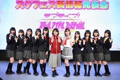 東京ゲームショウで千歌と穂乃果が初共演『ラブライブ!スクールアイドルフェスティバル新情報発表会』で新作発表