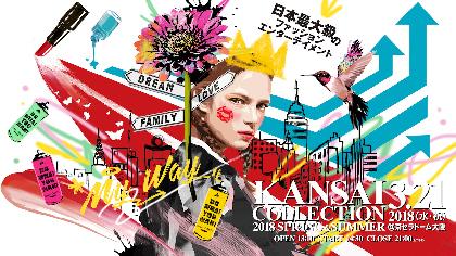 『KANSAI COLLECTION 2018 SPRING & SUMMER』第5弾LIVE ACTにDOBERMAN INFINITY