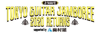 『J-WAVE TOKYO GUITAR JAMBOREE 2020 RETURNS』カネコアヤノ、瑛人の出演が決定 ライブ配信の詳細も発表に