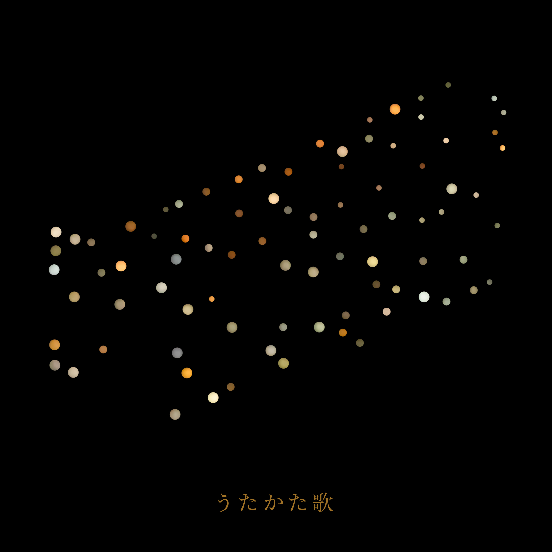 「うたかた歌」(RADWIMPS feat.菅田将暉)