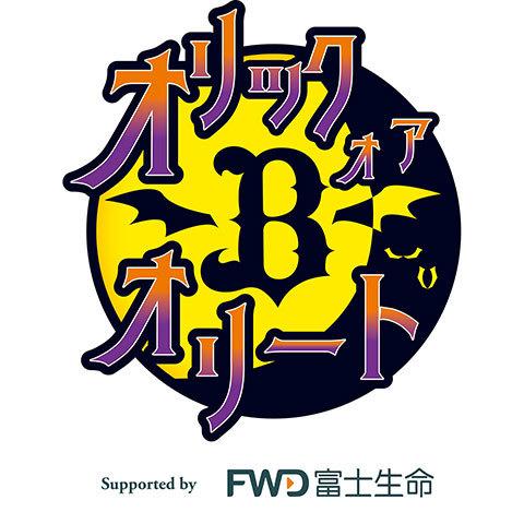 オリックス・バファローズは9月14日(土)に『FWD富士生命デー』と『オリック・オア・オリートSupported by FWD富士生命』を開催する。