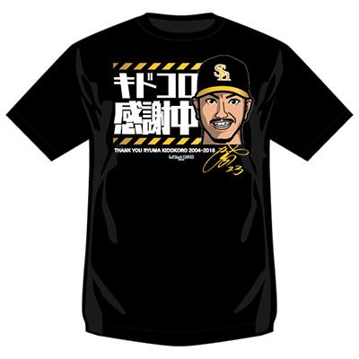 城所龍磨選手引退Tシャツ 3,900円(税込)