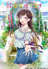 『彼女、お借りします』瑠夏、墨のキャラクターボイスを初公開!「かのかりコール」がバレンタイン限定Ver.に