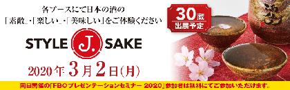 体験型試飲イベント『STYLE J. SAKE』新型コロナウイルス感染拡大の影響により中止が決定