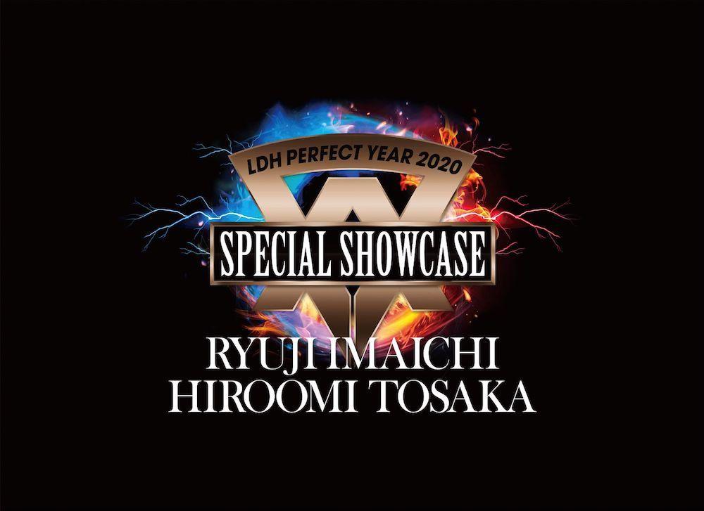 『LDH PERFECT YEAR 2020 SPECIAL SHOWCASE RYUJI IMAICHI / HIROOMI TOSAKA』