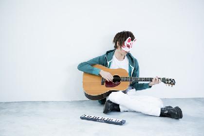 伊東歌詞太郎、約2年半ぶりのフルアルバムリリース