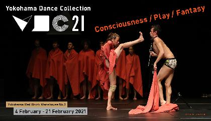 ダンスを通して未知の出会いが生まれる場「横浜ダンスコレクション2021」詳細決定、映像上映も有り