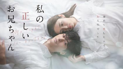 古川雄大主演のドラマ『私の正しいお兄ちゃん』 相手役は山谷花純に決定「ラブストーリーのヒロインに憧れていた」
