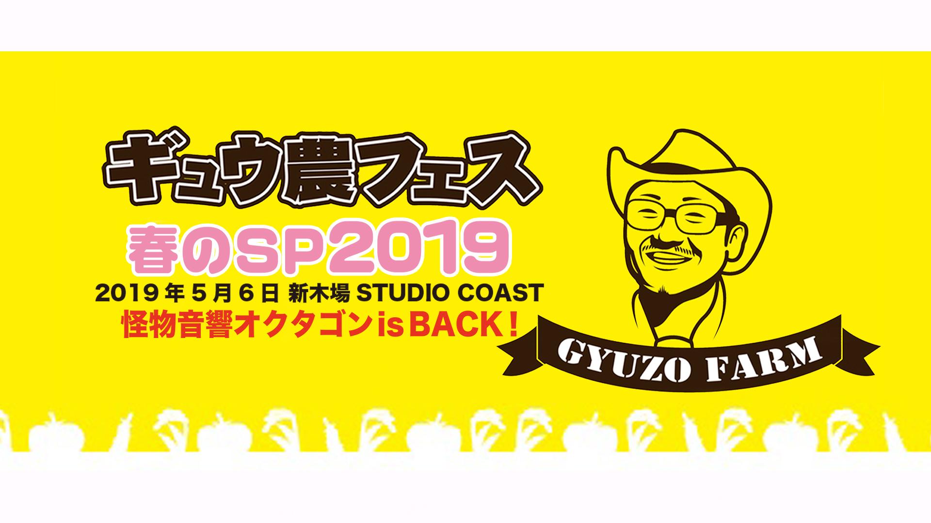 ギュウ農フェス春のSP2019