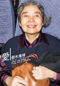 レスリー・キー撮影の写真展『愛・樹木希林』、東京・渋谷で特別展示 斎藤工や妻夫木聡、松坂桃李らの追悼コメントも