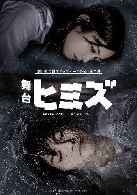 西山潤と松田るかが体当たりで挑んだビジュアルが公開 劇団時間制作プロデュース公演 舞台『ヒミズ』