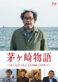 映画『茅ヶ崎物語 〜MY LITTLE HOMETOWN〜』のジャケット写真が公開に