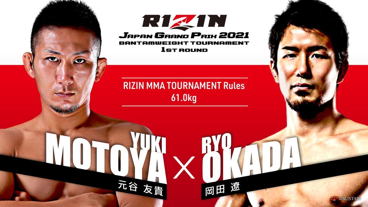 元谷友貴 vs. 岡田遼 (C)RIZIN FF