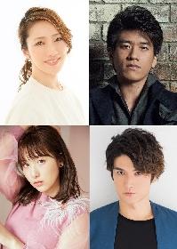 水夏希&佐賀龍彦、伊波杏樹&渡辺大輔出演で、ストーリー・コンサート『クララ-愛の物語-』を上演