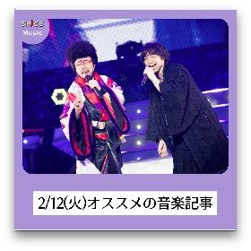 レキシ、ONE OK ROCKなど【2/12(火)オススメ音楽記事】