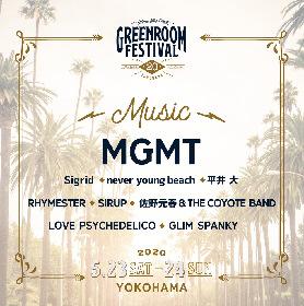 『GREENROOM FESTIVAL'20』MGMT、シグリッドら 第1弾出演アーティストを発表