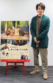 中村倫也がネコに話しかけるように声を吹き込む 映画『劇場版 岩合光昭の世界ネコ歩き』第二弾からナレーション収録風景を公開