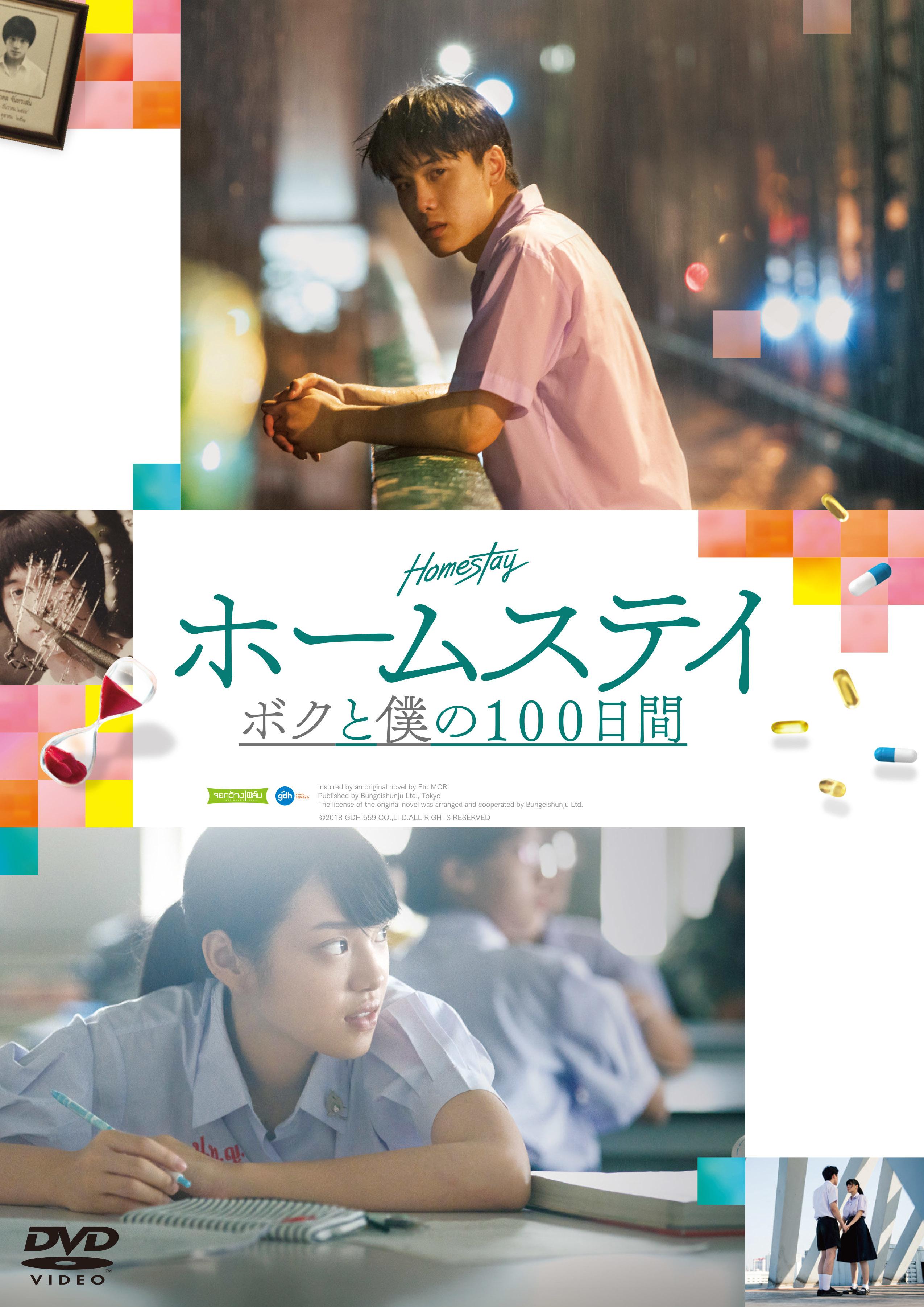 『ホームステイ ボクと僕の100日間』 (c)2018 GDH 559 CO.,LTD.ALL RIGHTS RESERVED