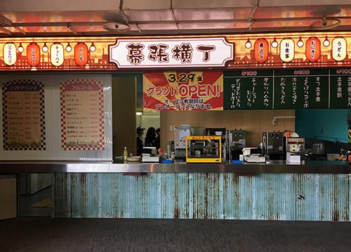 下町の立ち飲み屋をコンセプトとした「幕張横丁」がオープン