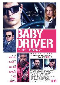 『ベイビー・ドライバー』大事なところは音楽で! EMILYのゆるふわ映画談 vol.9