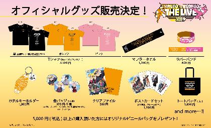 『NARUTO to BORUTO THE LIVE 2019』イベントロゴや描き下ろしキービジュアルを使ったオリジナルグッズ8アイテム発表