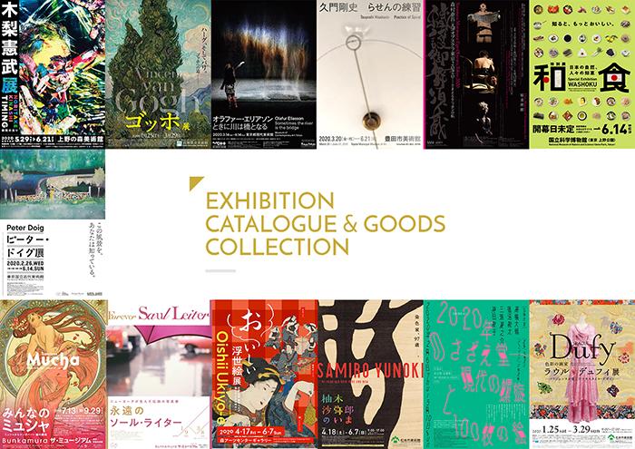 「Exihibition Catalogue & Goods Collection」