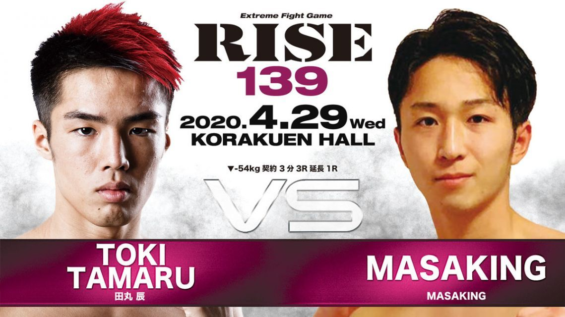 SuperFight! -54kg契約(3分3R延長1R)田丸辰 vs MASAKING