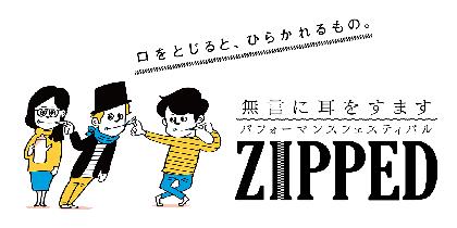 無言に耳をすますパフォーマンスフェスティバル『ZIPPED』 スパイラルホールより生配信・オンデマンド配信が決定