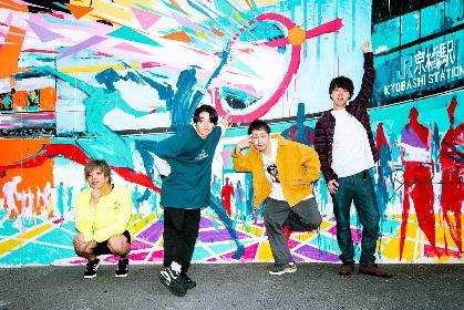 POT、結成10周年を祝しシングルリリース&東京でワンマンライブ開催決定