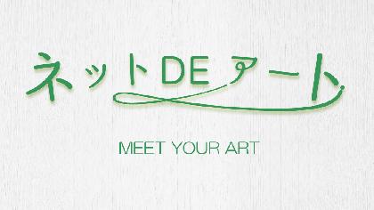 森山未來と一緒に、アートに出会う『MEET YOUR ART』【ネット DE アート 第18館】