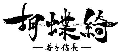アニメ『胡蝶綺 ~若き信長~』OPテーマはりぶ、EDテーマはMay'nに決定 10名の追加キャストも発表に