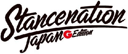 カスタムカーの祭典『STANCENATION Japan』が12/9に開催!