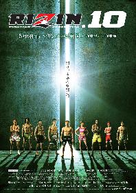 堀口恭司、矢地祐介、浅倉カンナら初代王者・女王参戦! 今年初戦の『RIZIN.10』はGW開催