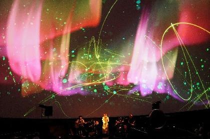 moumoon プラネタリウムライブツアー『LIVE in the DARK』を東京・福岡で開催