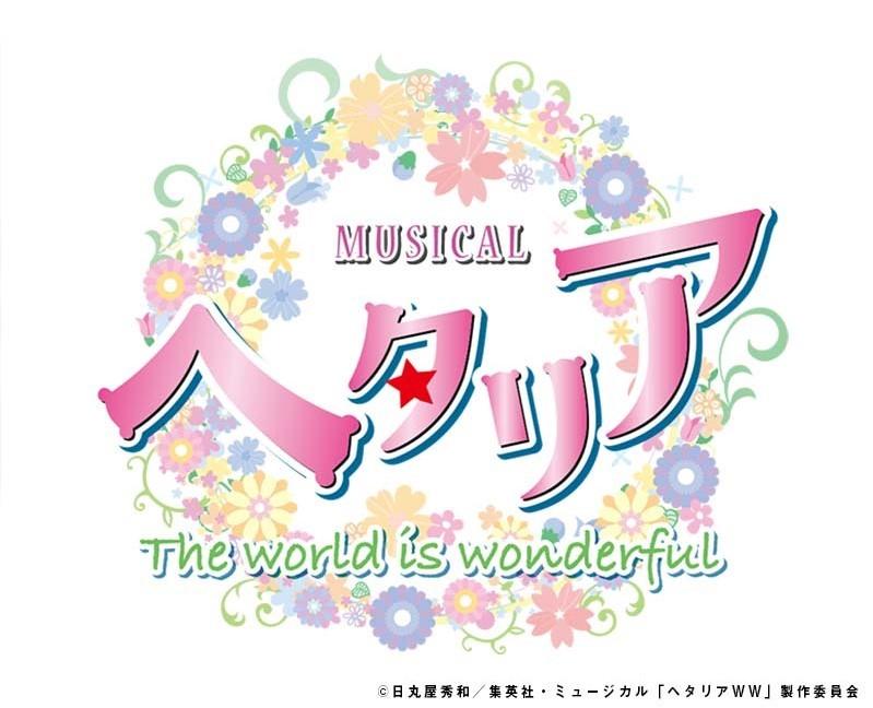 (C)日丸屋秀和/集英社・ミュージカル「ヘタリアWW」製作委員会