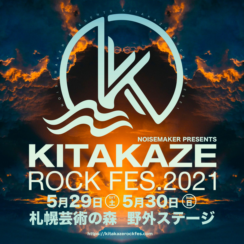 『KITAKAZE ROCK FES. 2021』