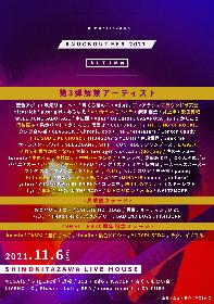 下北沢サーキットイベント『KNOCKOUT FES 2021 autumn』 第3弾出演者に空白ごっこ、MINAMIS、門脇更紗ら31組