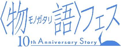 一夜限り!映像化無し!『〈物語〉フェス ~10th Anniversary~』開催決定